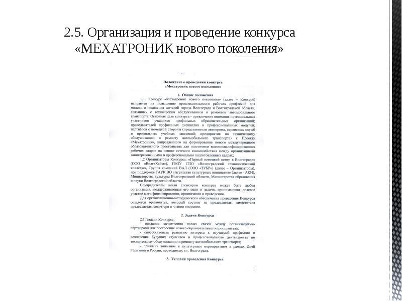 2. 5. Организация и проведение конкурса «МЕХАТРОНИК нового поколения»