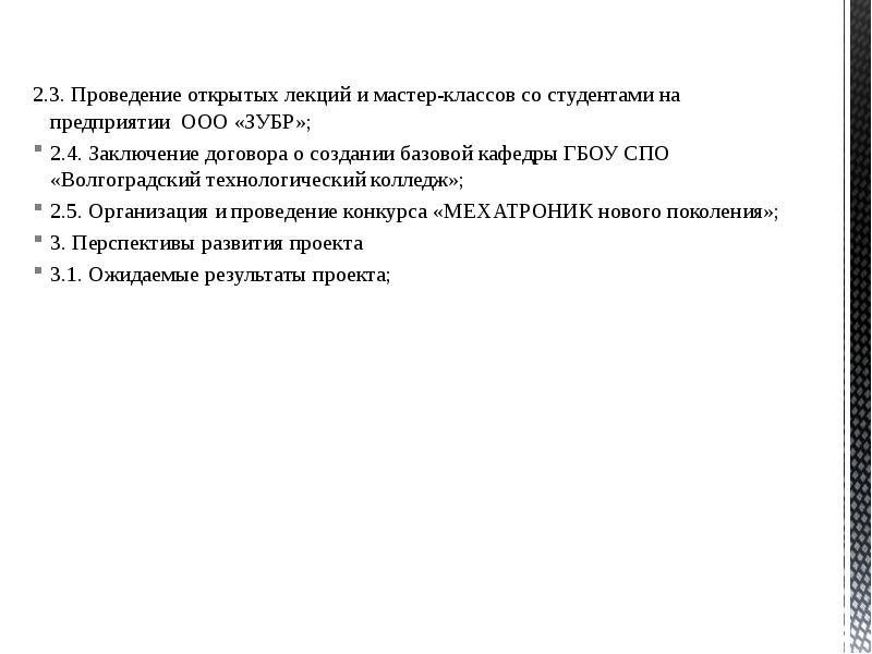 Подготовка рабочих кадров сферы сервиса автомобильного транспорта в Волгоградском технологическом колледже, слайд 5