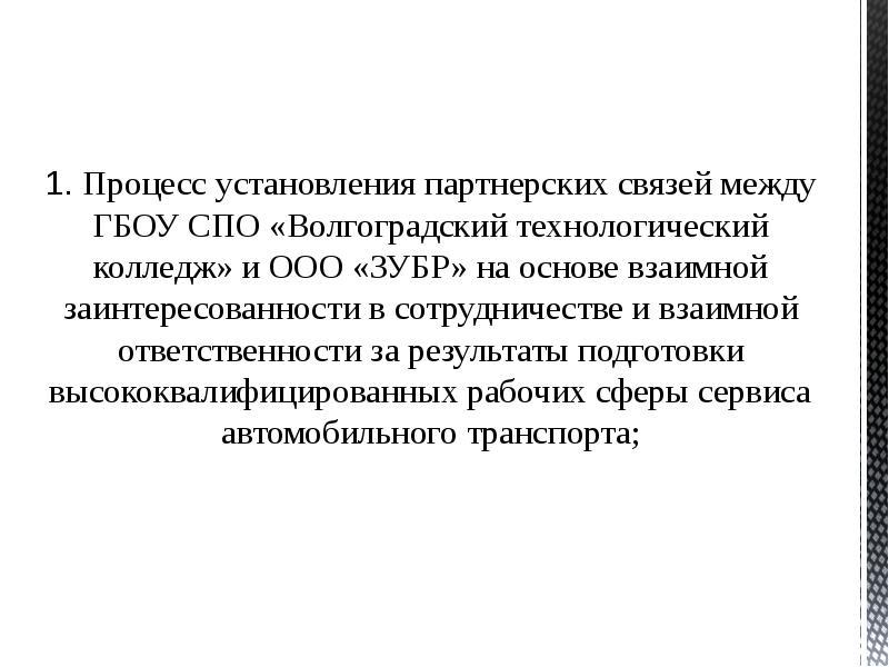 1. Процесс установления партнерских связей между ГБОУ СПО «Волгоградский технологический колледж» и