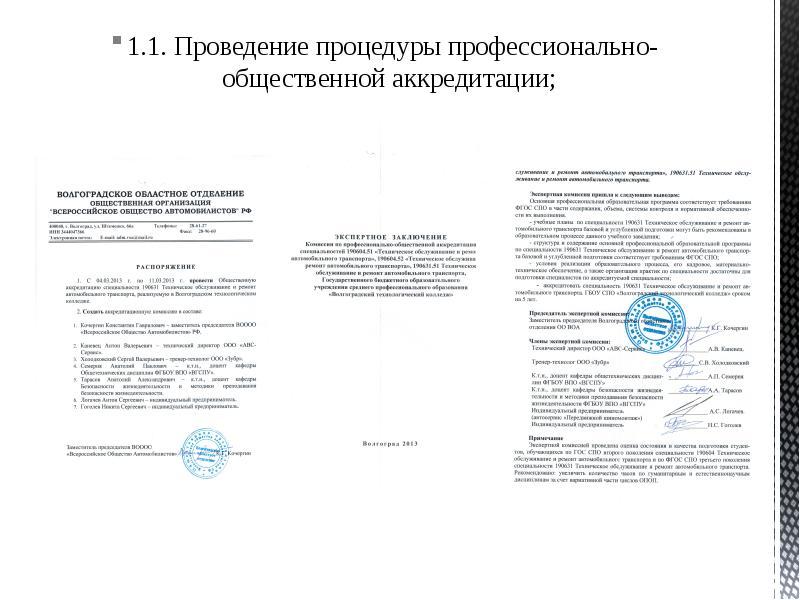 Подготовка рабочих кадров сферы сервиса автомобильного транспорта в Волгоградском технологическом колледже, слайд 7