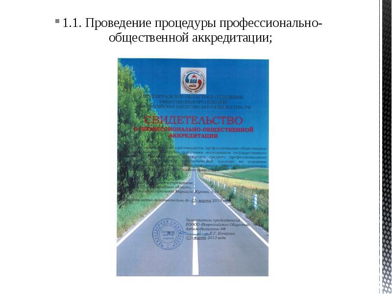 Подготовка рабочих кадров сферы сервиса автомобильного транспорта в Волгоградском технологическом колледже, слайд 8