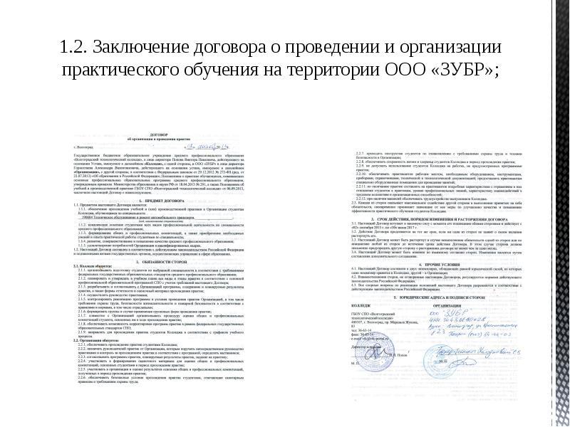 1. 2. Заключение договора о проведении и организации практического обучения на территории ООО «ЗУБР»