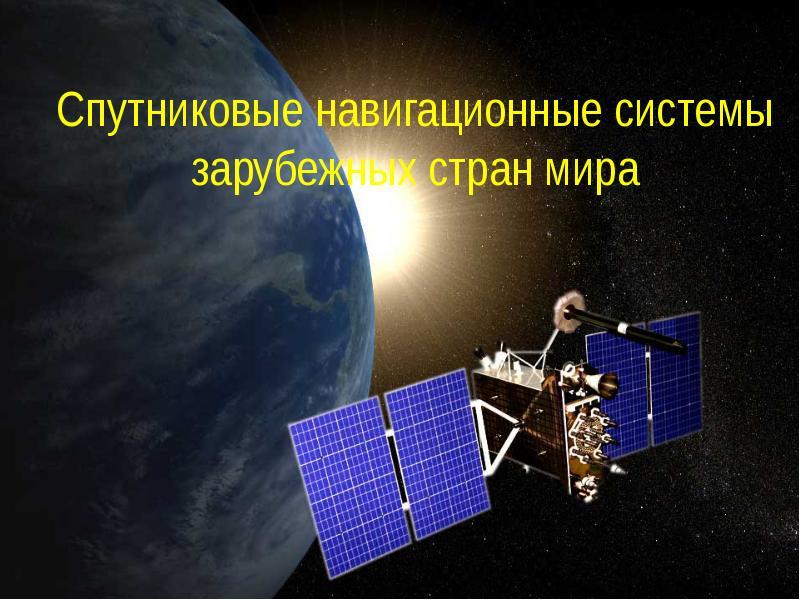Спутниковые навигационные системы системы зарубежных стран мира