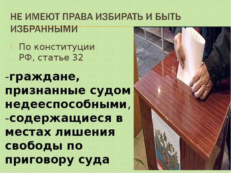По конституции РФ, статье 32 По конституции РФ, статье 32