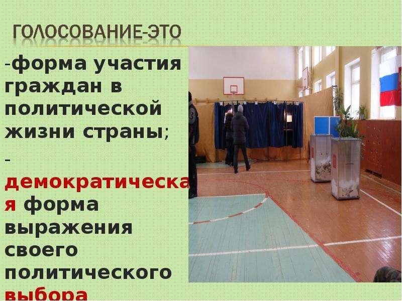 -форма участия граждан в политической жизни страны; -форма участия граждан в политической жизни стра