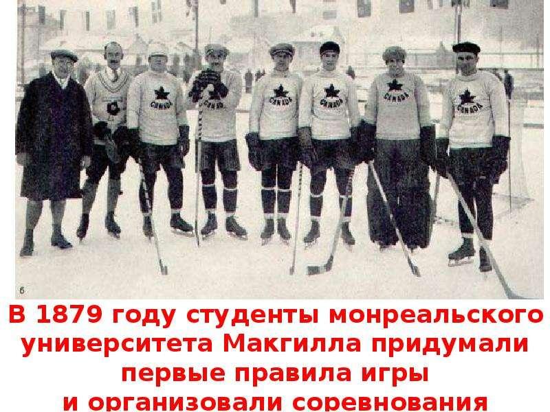 песель московском как появился хоккей картинки гуляли конце