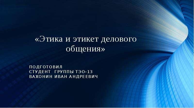 Презентация Этика и этикет делового общения
