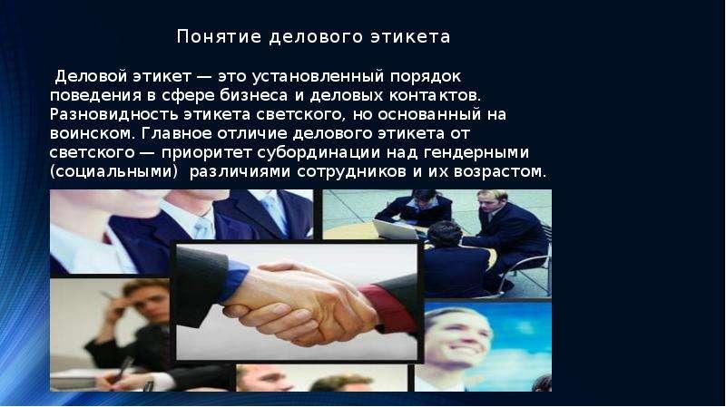 Понятие делового этикета Деловой этикет — это установленный порядок поведения в сфере бизнеса и дело