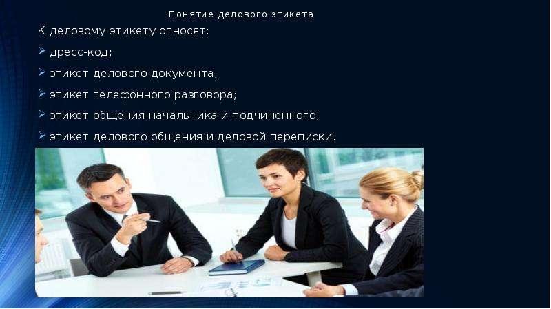 Понятие делового этикета К деловому этикету относят: дресс-код; этикет делового документа; этикет те