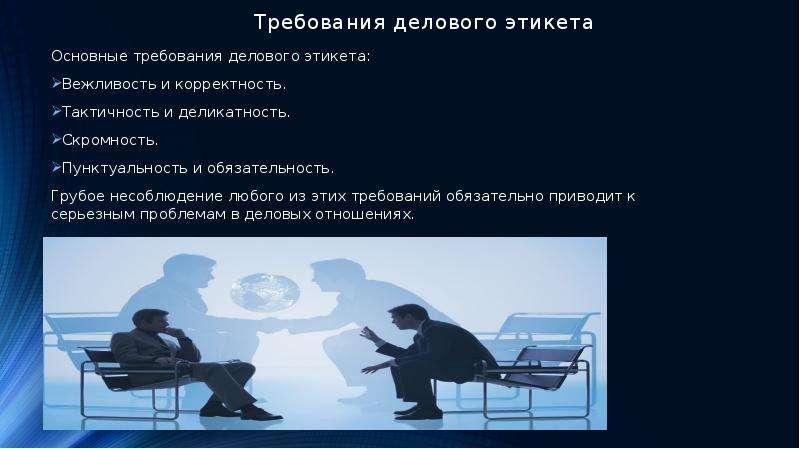 Требования делового этикета Основные требования делового этикета: Вежливость и корректность. Тактичн