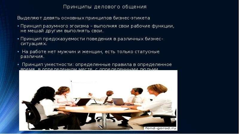 Принципы делового общения Выделяют девять основных принципов бизнес-этикета Принцип разумного эгоизм