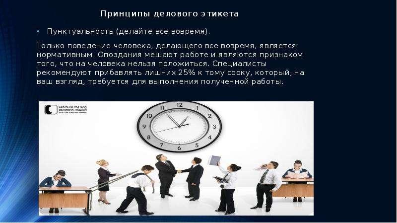 Принципы делового этикета Пунктуальность (делайте все вовремя). Только поведение человека, делающего