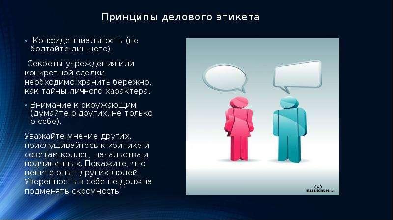 Принципы делового этикета Конфиденциальность (не болтайте лишнего). Секреты учреждения или конкретно