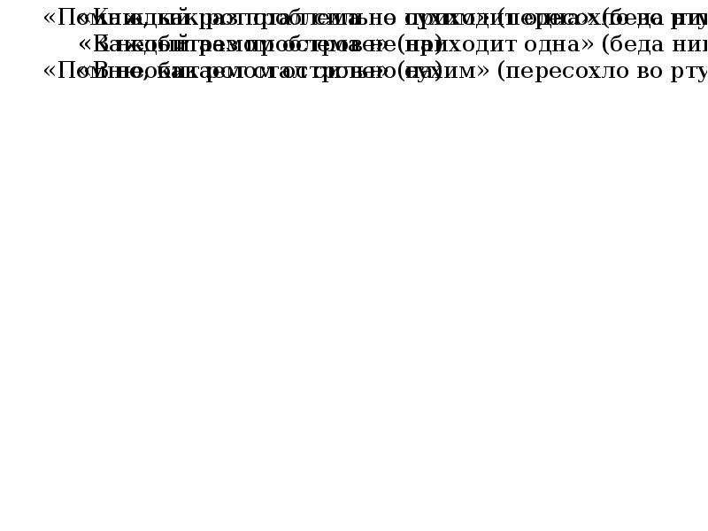 Основы и этапы редактирования текста, слайд 14