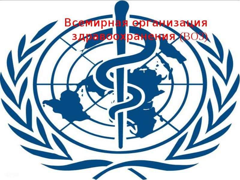 Презентация Всемирная организация здравоохранения (ВОЗ)