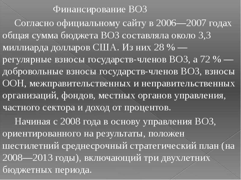 Финансирование ВОЗ Финансирование ВОЗ Согласно официальному сайту в 2006—2007 годах общая сумма бюдж