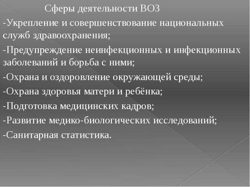 Сферы деятельности ВОЗ Сферы деятельности ВОЗ -Укрепление и совершенствование национальных служб здр