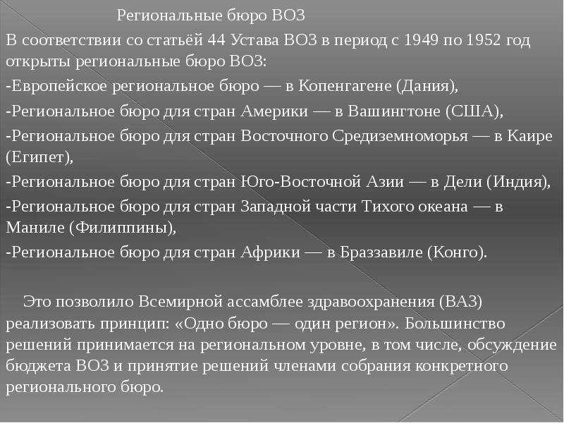 Региональные бюро ВОЗ Региональные бюро ВОЗ В соответствии со статьёй 44 Устава ВОЗ в период с 1949