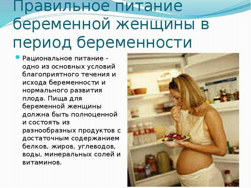 Рациональная Диета Беременным.