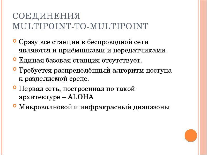 Соединения Multipoint-To-Multipoint Сразу все станции в беспроводной сети являются и приёмниками и п