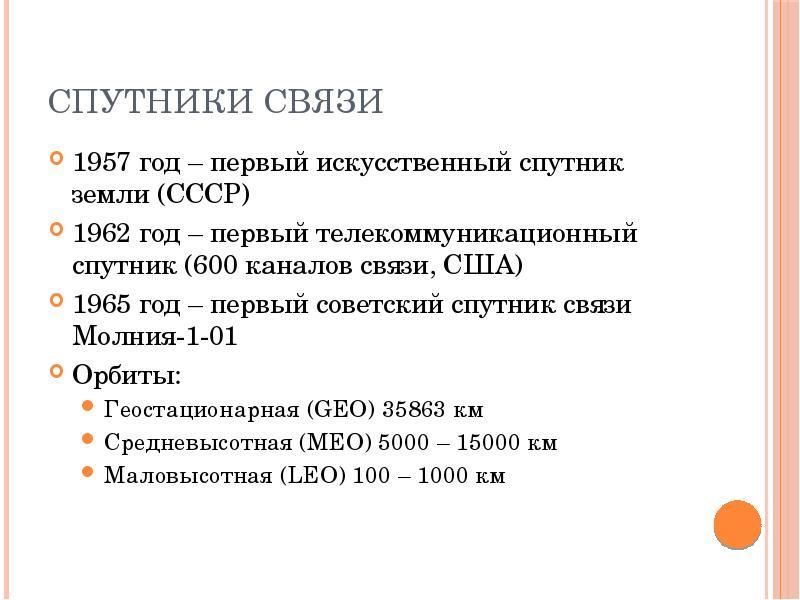 Спутники связи 1957 год – первый искусственный спутник земли (СССР) 1962 год – первый телекоммуникац