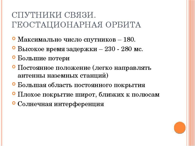 Спутники связи. Геостационарная орбита Максимально число спутников – 180. Высокое время задержки – 2