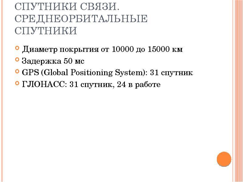 Спутники связи. Среднеорбитальные спутники Диаметр покрытия от 10000 до 15000 км Задержка 50 мс GPS
