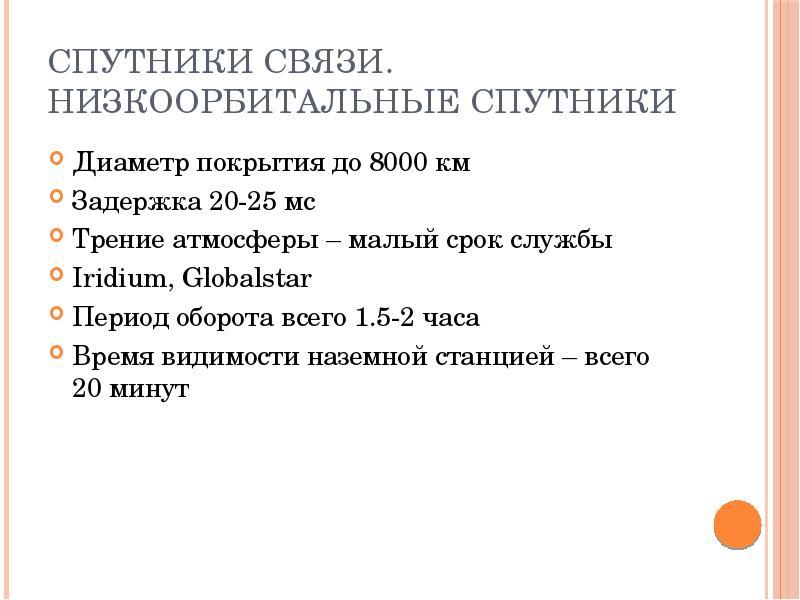 Спутники связи. Низкоорбитальные спутники Диаметр покрытия до 8000 км Задержка 20-25 мс Трение атмос