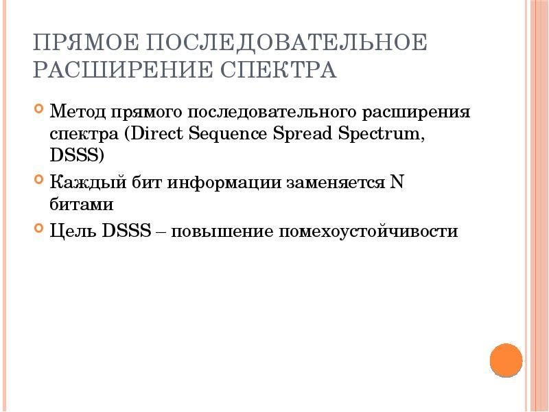 Прямое последовательное расширение спектра Метод прямого последовательного расширения спектра (Direc