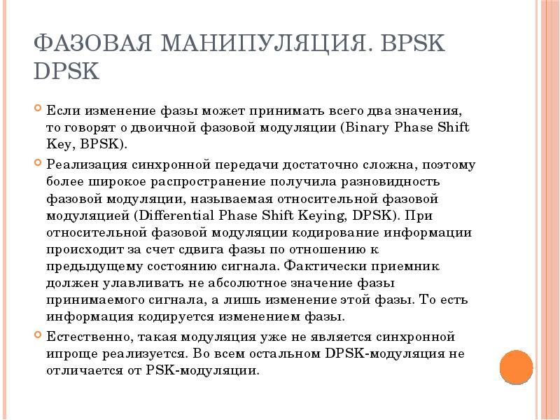 Фазовая манипуляция. BPSK DPSK Если изменение фазы может принимать всего два значения, то говорят о