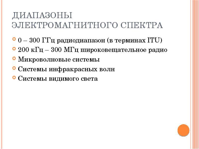 Диапазоны электромагнитного спектра 0 – 300 ГГц радиодиапазон (в терминах ITU) 200 кГц – 300 МГц шир