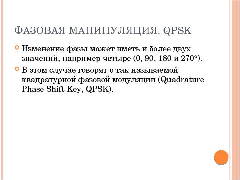 Фазовая манипуляция. QPSK Изменение фазы может иметь и более двух значений, например четыре (0, 90,