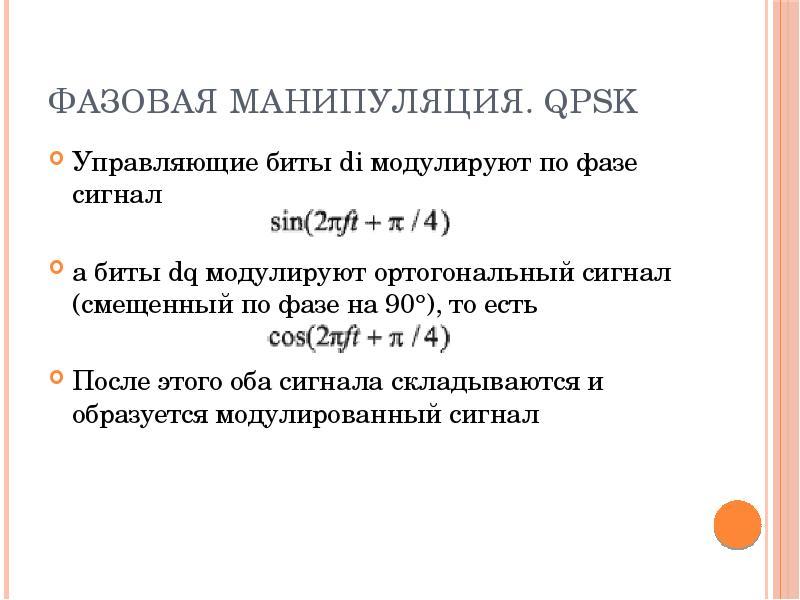 Фазовая манипуляция. QPSK Управляющие биты di модулируют по фазе сигнал а биты dq модулируют ортогон