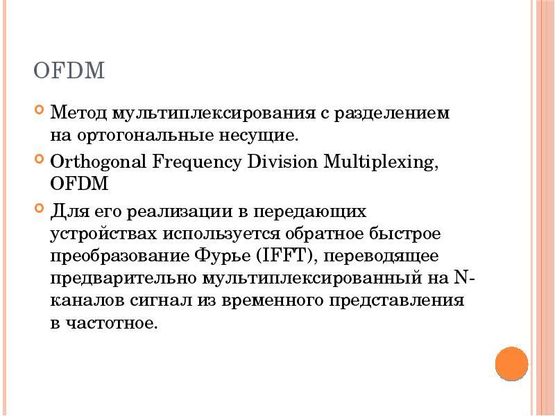 OFDM Метод мультиплексирования с разделением на ортогональные несущие. Orthogonal Frequency Division