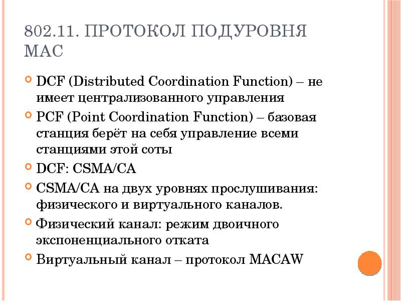 802. 11. Протокол подуровня MAC DCF (Distributed Coordination Function) – не имеет централизованного