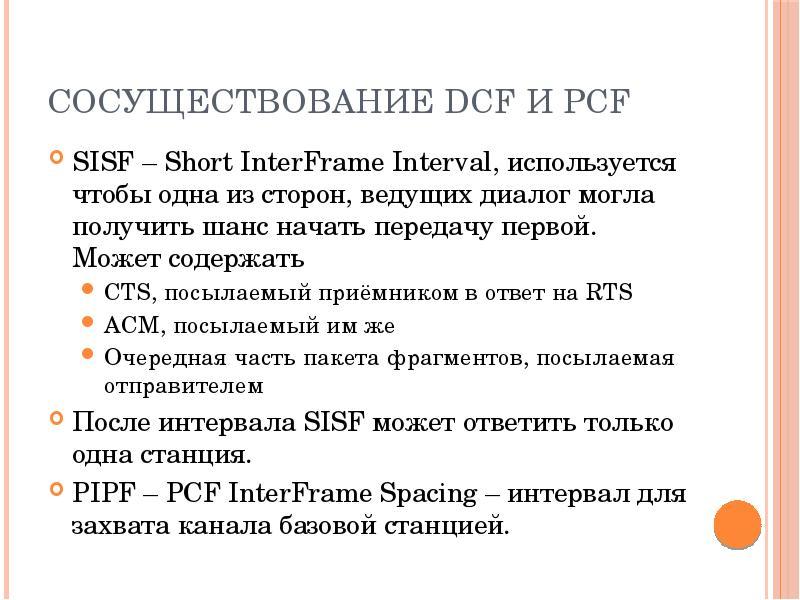 Сосуществование DCF и PCF SISF – Short InterFrame Interval, используется чтобы одна из сторон, ведущ