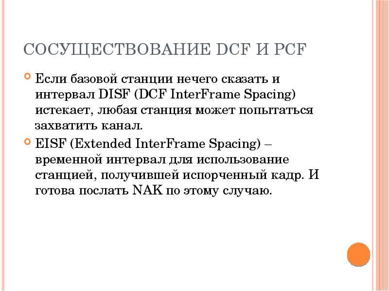 Сосуществование DCF и PCF Если базовой станции нечего сказать и интервал DISF (DCF InterFrame Spacin