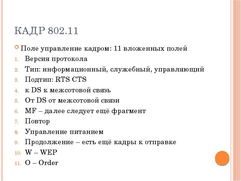 Кадр 802. 11 Поле управление кадром: 11 вложенных полей Версия протокола Тип: информационный, служеб