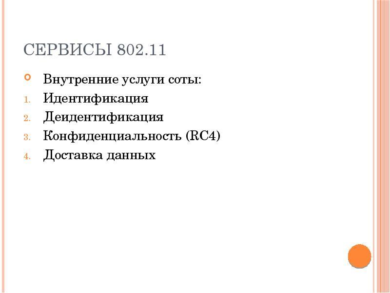 Сервисы 802. 11 Внутренние услуги соты: Идентификация Деидентификация Конфиденциальность (RC4) Доста