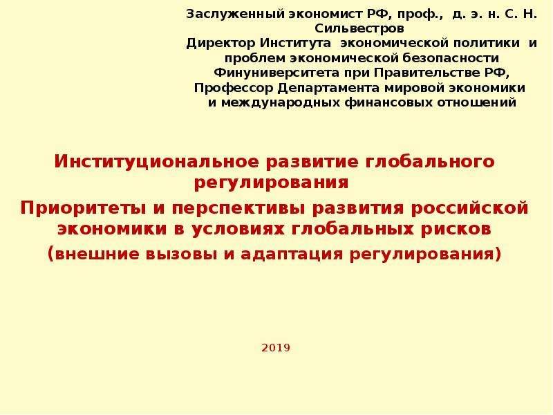 Презентация Перспективы развития российской экономики в условиях глобальных рисков (внешние вызовы и адаптация регулирования)