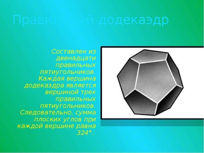Правильный додекаэдр Составлен из двенадцати правильных пятиугольников. Каждая вершина додекаэдра яв