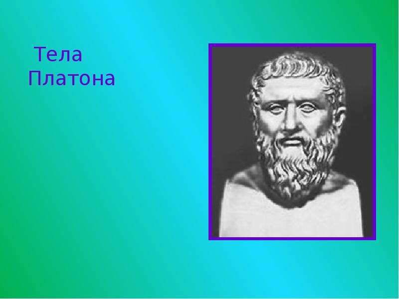Правильные многогранники, или тела Платона, рис. 14