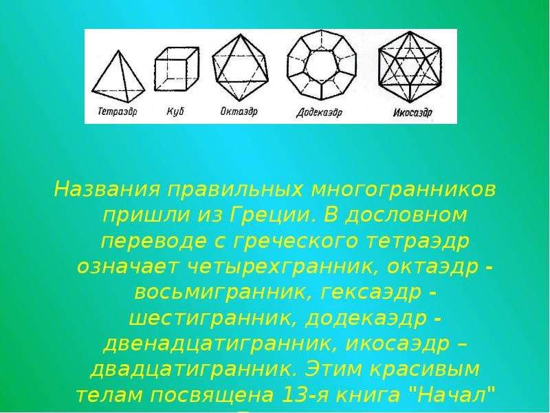 Названия правильных многогранников пришли из Греции. В дословном переводе с греческого тетраэдр озна