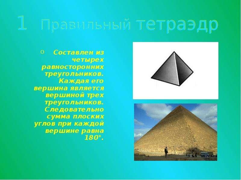1 Правильный тетраэдр Составлен из четырех равносторонних треугольников. Каждая его вершина является