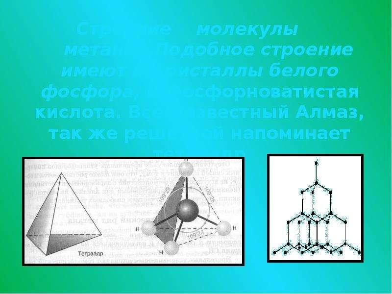 Правильные многогранники, или тела Платона, рис. 5