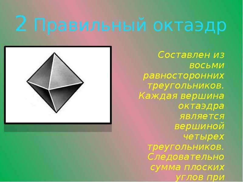 2 Правильный октаэдр Составлен из восьми равносторонних треугольников. Каждая вершина октаэдра являе