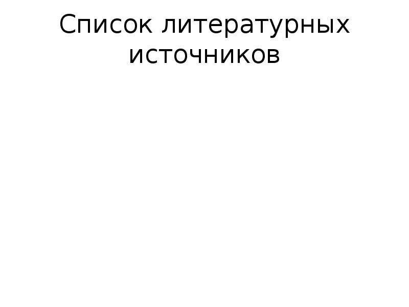 Список литературных источников