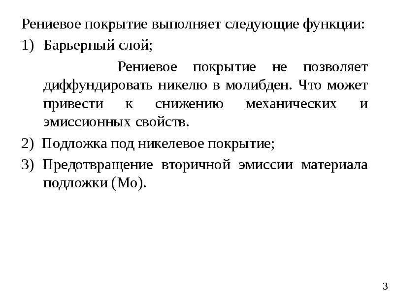 Рениевое покрытие выполняет следующие функции: Рениевое покрытие выполняет следующие функции: Барьер