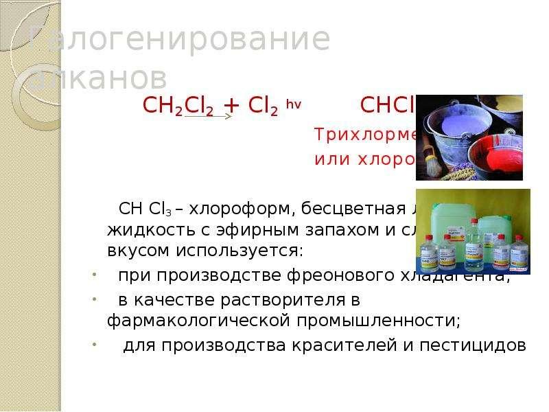Галогенирование алканов СН2Cl2 + Cl2 hv CHCl3 + HCl Трихлорметан или хлороформ СН Cl3 – хлороформ, б