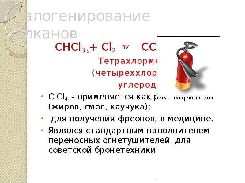 Галогенирование алканов СНCl3 + Cl2 hv CCl4 + HCl Тетрахлорметан, (четыреххлористый углерод) С Cl4 -